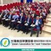 TAFP 2019 Annual Meeting