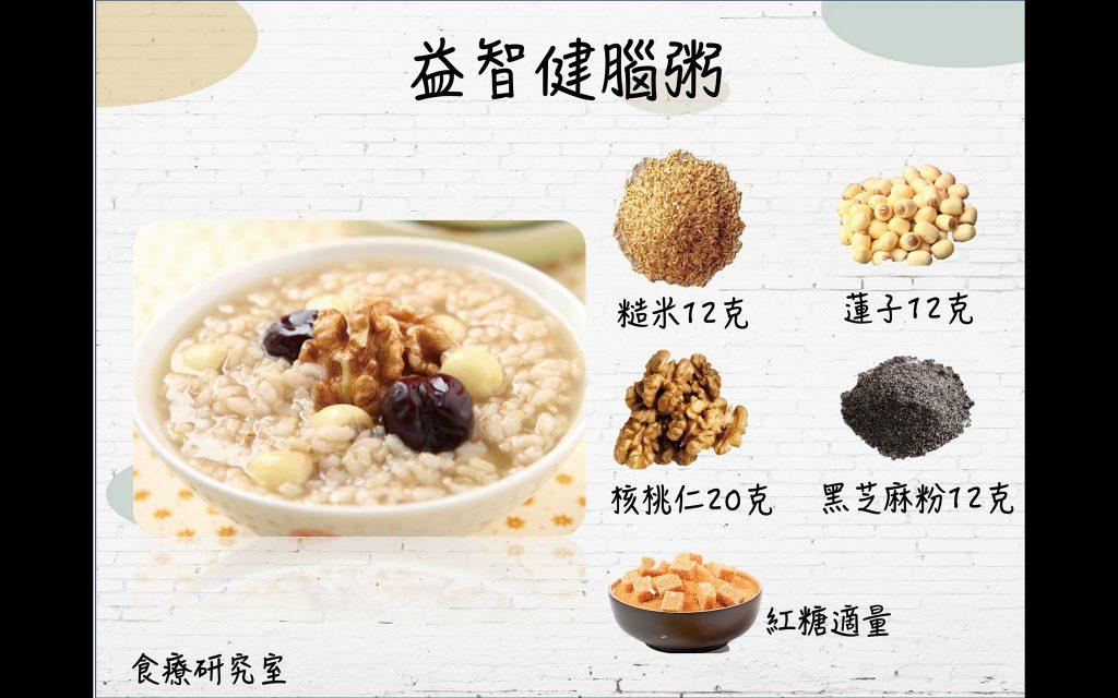 Chinese dietary therapy to invigorate brain